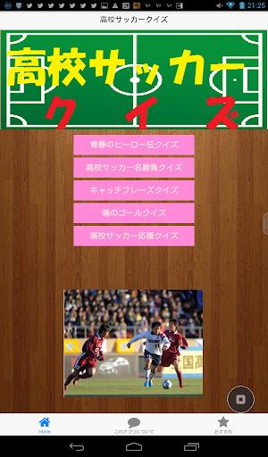 高校サッカークイズ
