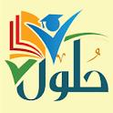 حلول المناهج الدراسية السعودية icon