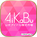 AiKaBu 公式アイドル株式市場(アイカブ) - Androidアプリ