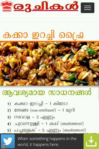 Ruchikal malayalam recipes apk download apkpure ruchikal malayalam recipes screenshot 4 forumfinder Images