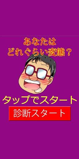 変態度診断【合コン・パーティアプリ】