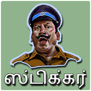 Tamil Stickers for Whatsapp - Tamil stickers