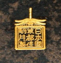 Photo: Komai Otijiro mark elaborate dragonfly Nihon kuni Kyoto jyu Komai sei