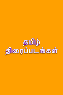 Free Tamil Movies – New Release App Download For Android 2