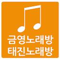 금영노래방 태진노래방 신곡, 인기곡, 검색등