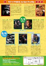 Photo: イベント  「モクイチ vol.06 & 07」 フライヤー うら