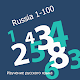 Counting Numbers 1-100 Russian Download on Windows