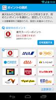 Screenshot of 楽天Edy:ポイントがドンドン貯まる!便利でお得な電子マネー