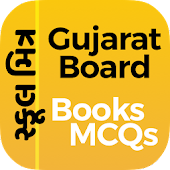 School Mitr for GSEB Book, MCQ