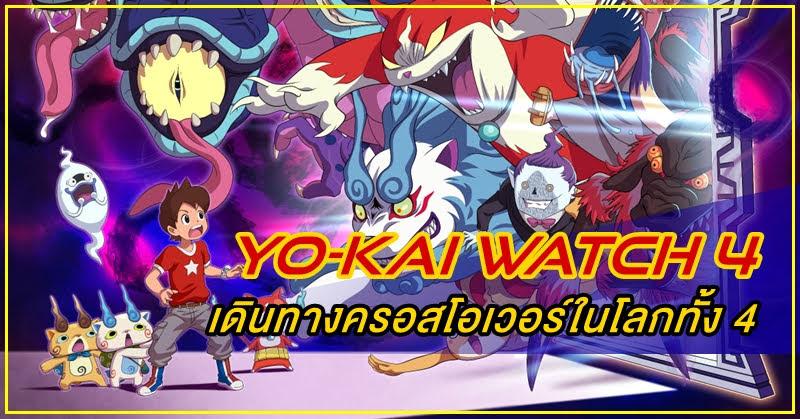 [Yo-kai Watch 4] ครอสโอเวอร์พหุภพ
