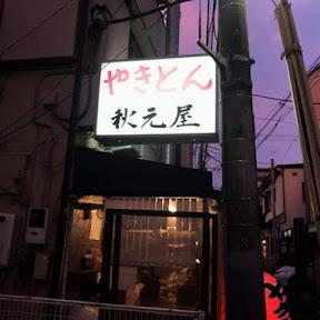 【居酒屋探訪】東京を代表するヤキトン屋の1つ / 東京都中野区野方の「秋元屋」