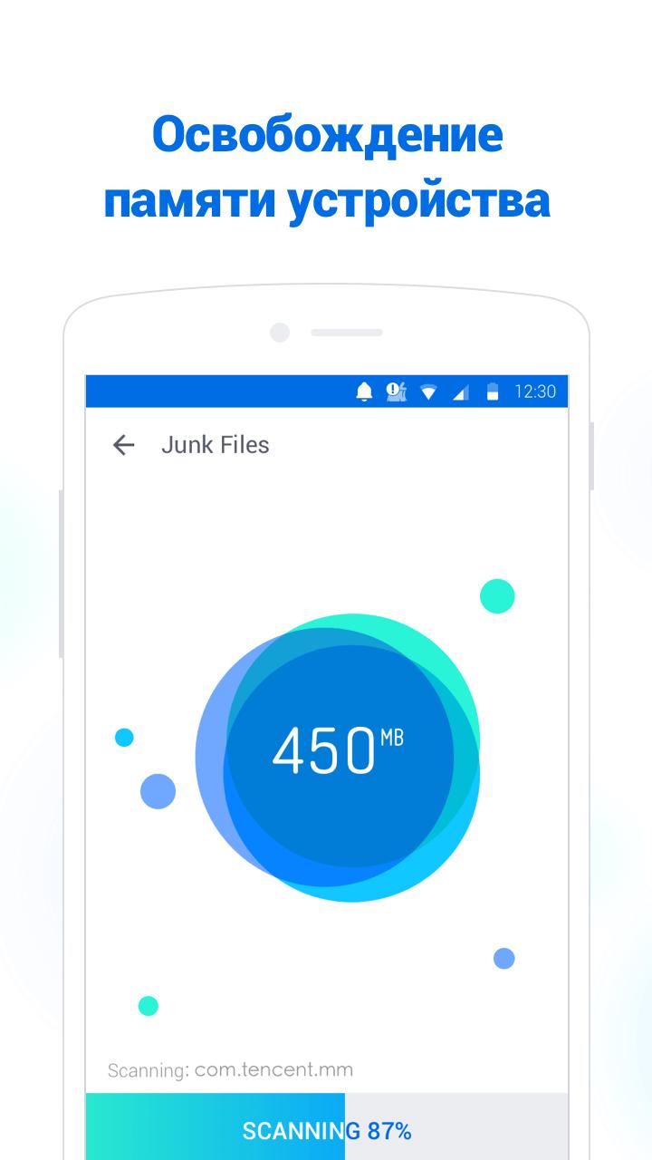 Скриншот Clean Master Lite (Boost)