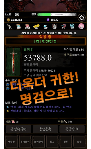 검과함께 screenshot 5