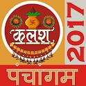 Marathi Calendar 2017 icon