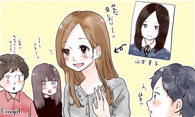 「同窓会 アニメ」の画像検索結果