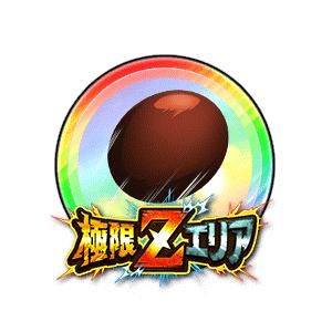 ベジット(アメ玉)[虹]