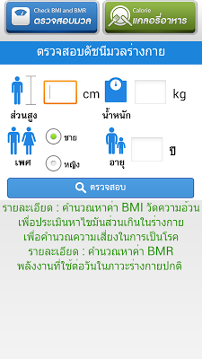 คำนวณ ลดน้ำหนัก - screenshot