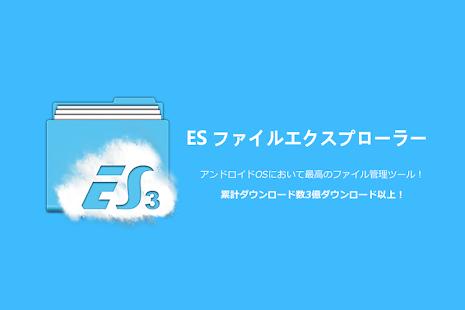 ES ファイルエクスプローラー- スクリーンショットのサムネイル