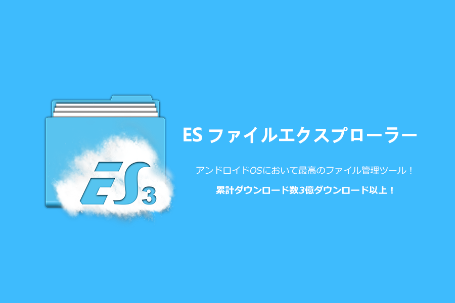 ES ファイルエクスプローラー- スクリーンショット