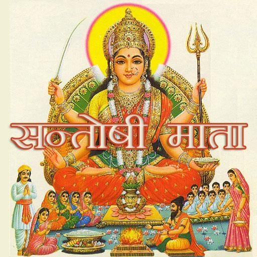 Santoshi Maa Chalisa, Aarti