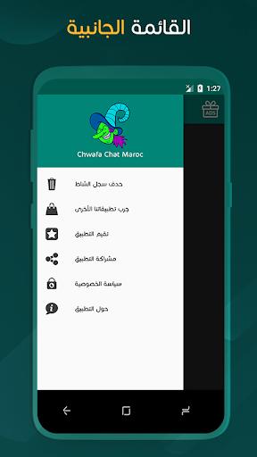 Chwafa Chat Maroc Prank v3.0.chwafa screenshots 2
