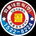 화물네트웍 -  용달 화물차 배차프로그램 icon