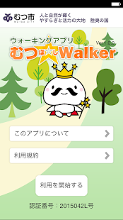 むつ☆Walker- screenshot thumbnail