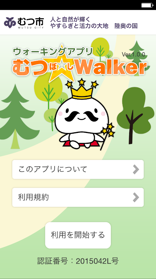 むつ☆Walker- screenshot