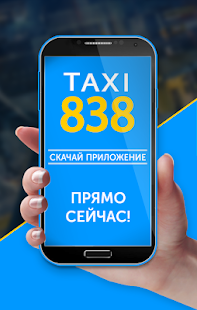 Taxi 838 - заказ такси онлайн- screenshot thumbnail