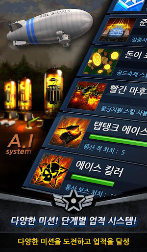탭 탱크 : 전쟁의 서막 screenshot 21