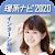 『理系ナビ2020』理系のためのインターンシップ・就職情報 file APK for Gaming PC/PS3/PS4 Smart TV