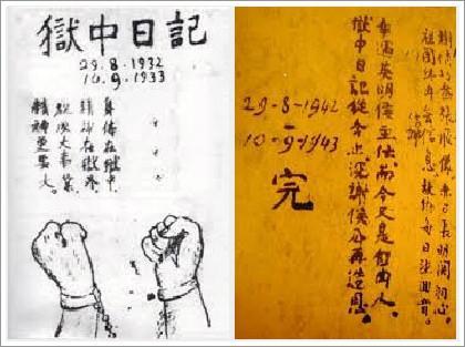 Image result for Hu Zhiming, tên ma đầu đại bịp