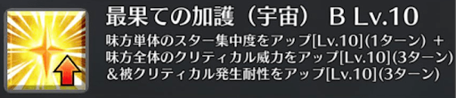 最果ての加護(宇宙)[B]