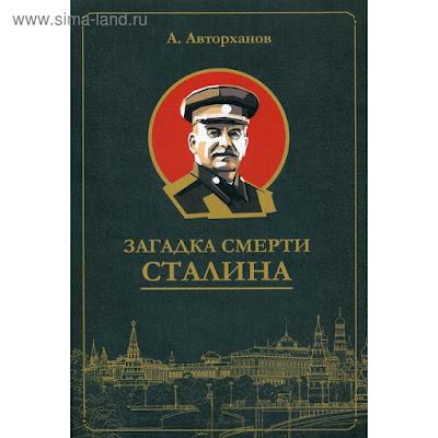 Загадка смерти Сталина (Заговор Берия)(обложка). Авторханов А. Г.