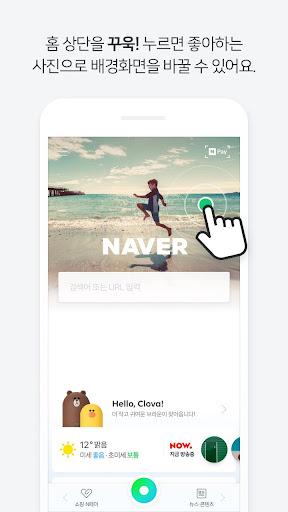 네이버 - NAVER screenshot 4