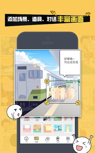 玩漫畫App|人人漫画家免費|APP試玩