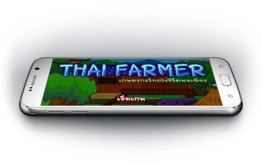 เกมส์ปลูกผักแบบไทยๆ ThaiFarmer