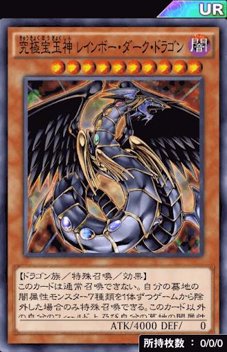 究極宝玉神レインボー・ダーク・ドラゴン