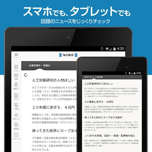 無料新闻Appの毎日新聞ニュース|記事Game