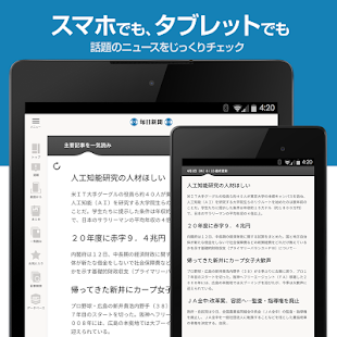 MainichiShimbun News app - screenshot thumbnail