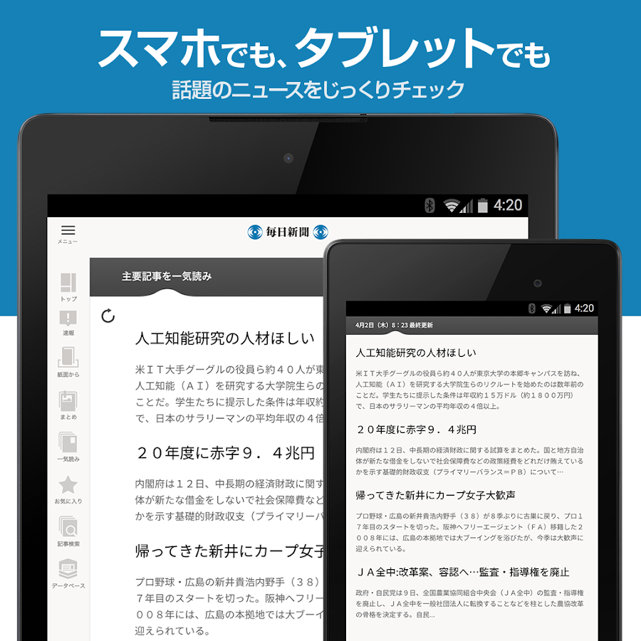 MainichiShimbun News app- screenshot