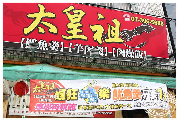 太皇祖魷魚羹1