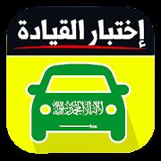Driving License Test Saudi 2018
