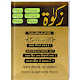 Zakat (In All Languages) | Islamic Book | Download for PC Windows 10/8/7