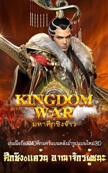 Kingdom War - Best Thai Social Action HD RPG Game