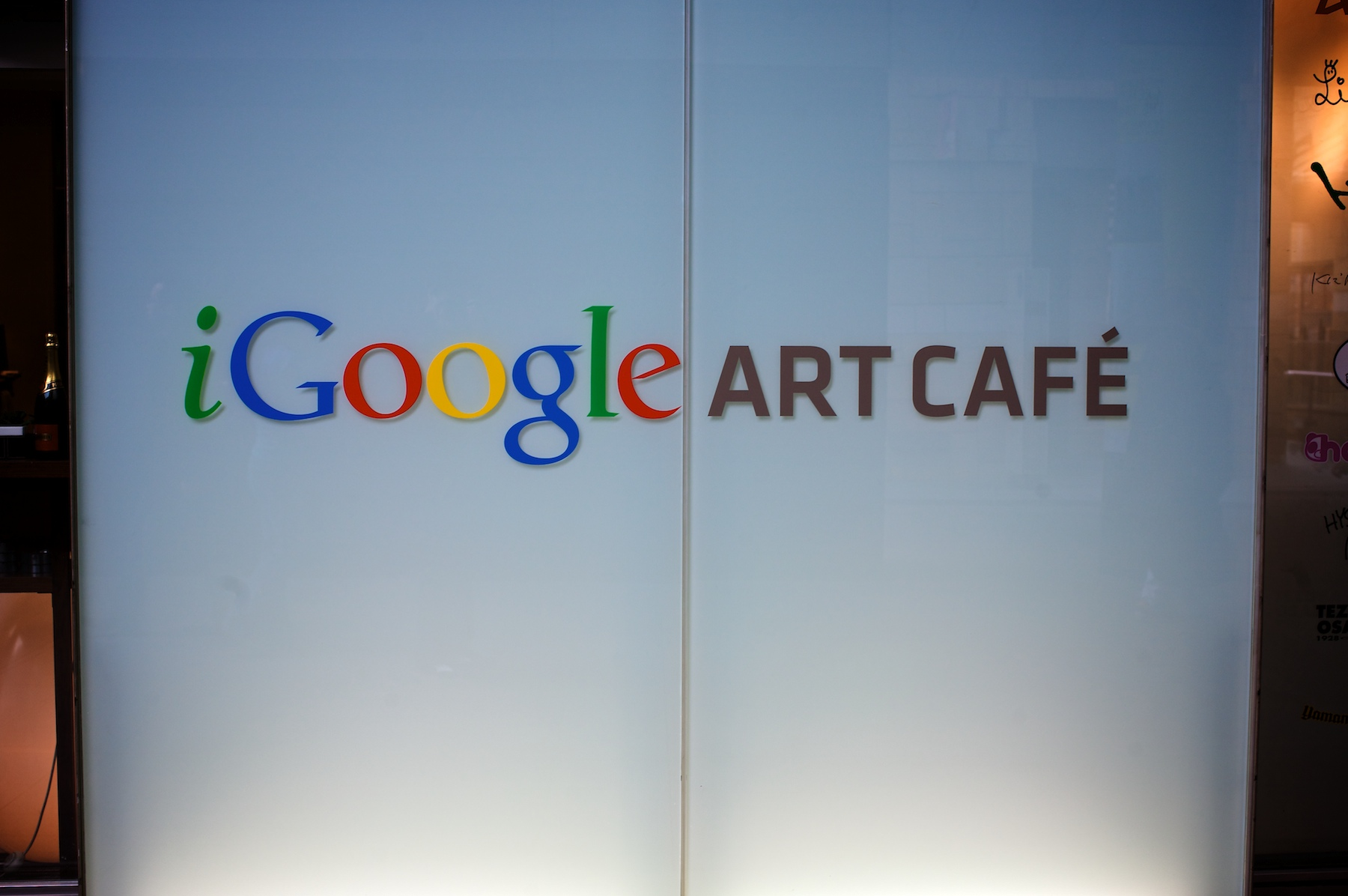 """Photo: It was quite a surprise to come across the <a href=""""http://www.shanelester.com/blog/archives/2008/04/igoogle_art_caf.html"""">iGoogle Art Café</a> in Roppongi Hills.  Google doesn't do this sort of thing in the States."""