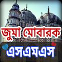 জুম্মা মোবারক sms icon