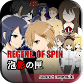 REGENE.OF SPIN【1】泡影の匣