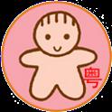 粤语儿歌(儿歌童谣) icon