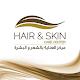 Hair And Skin (app)